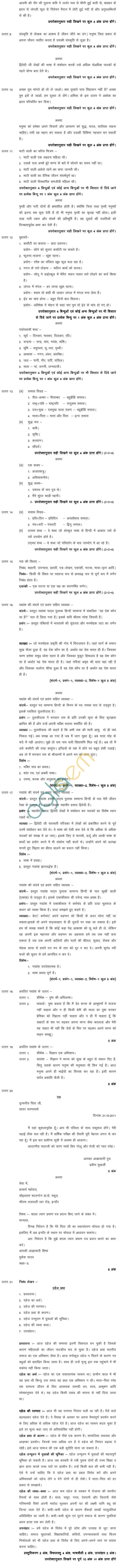 MP Board Class X Hindi General Model Questions & Answers - Set 1