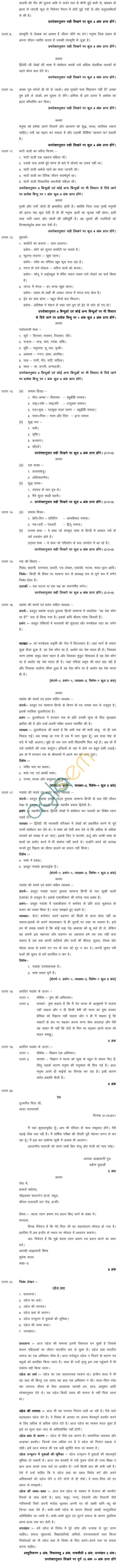 MP BoardClass X Hindi GeneralModel Questions & Answers - Set 1