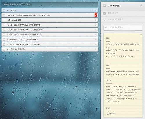 スクリーンショット 2013-11-10 21.20.34