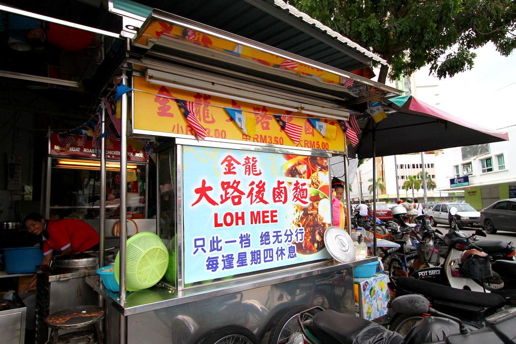 Penang Food Guide: Kim Leng Loh Mee @ Perak Lane Store Front