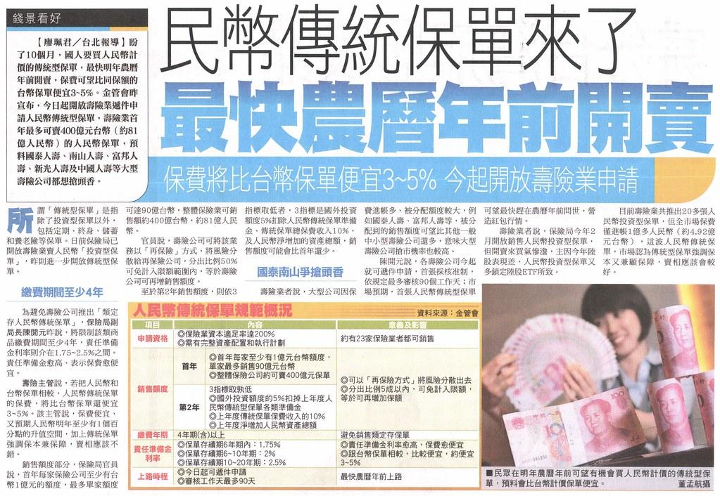 20131220[蘋果日報]民幣傳統保單來了 最快農曆年前開賣--保費將比台幣保單便宜3~5% 今起開放壽險業申請