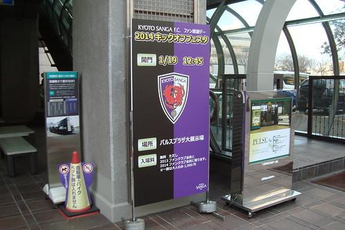 2014/01 京都サンガF.C. ファン感謝デー 2014 キックオフフェスタ #01