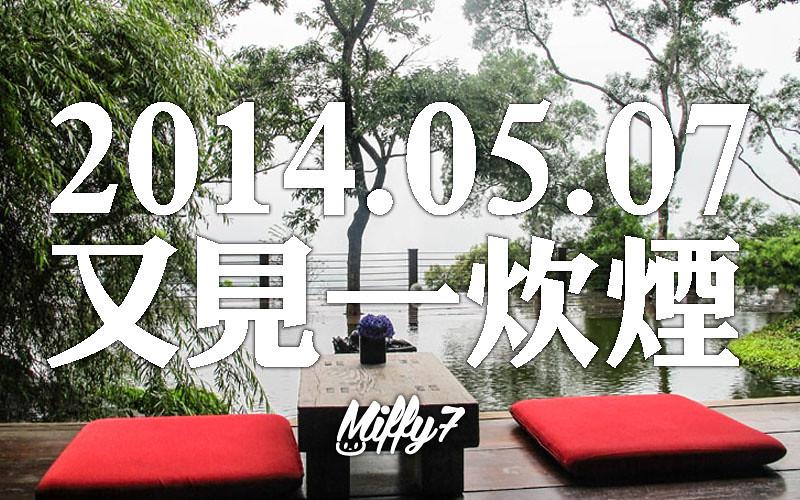20140507-1-01