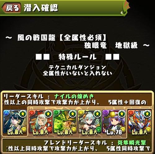 vs_masamune_PT_140707