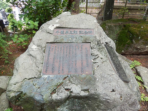 資福寺五日市憲法草案記念碑