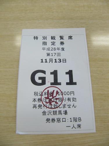 金沢競馬場の特別観覧席指定券