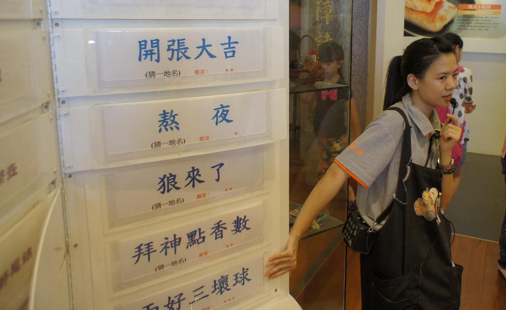 桃園郭元益糕餅博物館 (11)