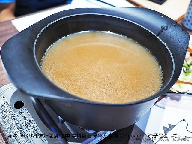赤沐TAIKO 和洋炉端燒 台中 中科餐廳 米平方商場 M Square 41