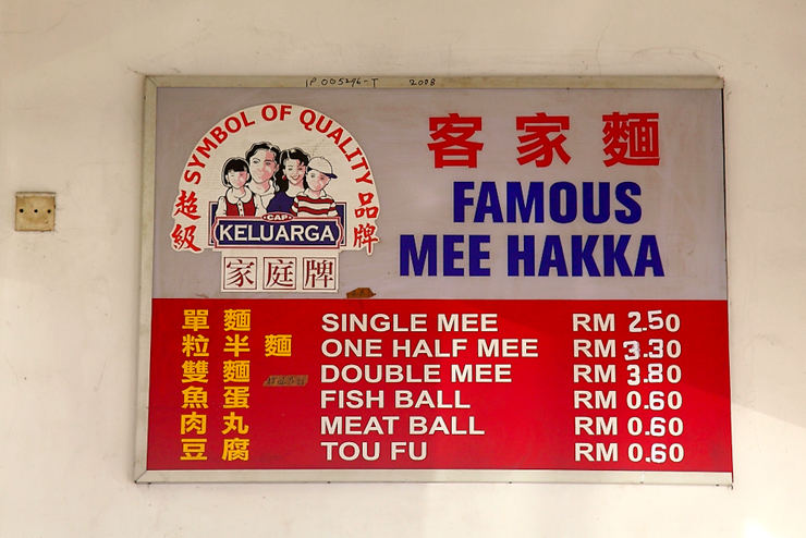 Hugh Low Street Hakka Mee Price-List