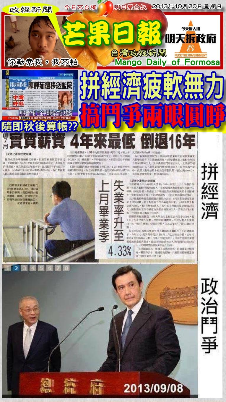 131020芒果日報--政經新聞--拼經濟疲軟無力,搞鬥爭雙眼圓睜