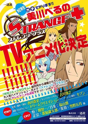 131029 - 漫畫家「美川べるの」偵探搞笑作《ストレンジ・プラス》將播出電視動畫版、製作群&聲優一同出爐!