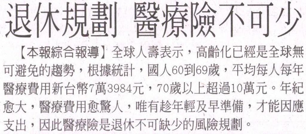 20131118[民眾日報]退休規劃 醫療險不可少