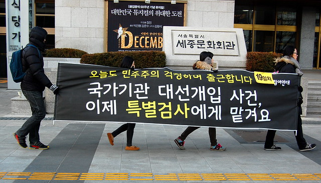 20131129_국가기관대선개입특검촉구출근길행진(19일차)-07
