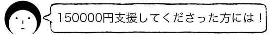 フキダシ-150000