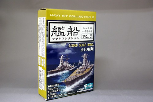 艦船キットコレクション