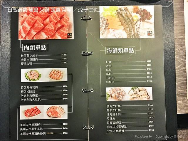 日高鍋物 埔里 火鍋 定食 菜單 4
