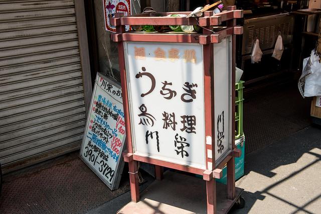 東京・赤羽の「うなぎ・鳥料理 川栄」