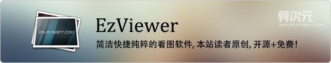 ezviewer