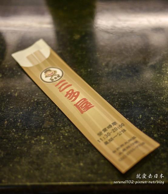 20130908-三多屋-1040012