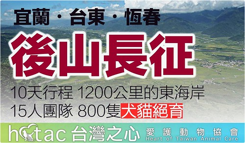 「需要贊助」台灣之心下鄉絕育團隊,將於1102→11,展開為期十天的環島下鄉絕育行程~需要資源贊助~謝謝您~20131029