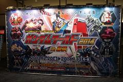 ガンダムワールド2014 幕張