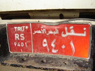 Autokennzeichen: Ägypten (RS: Rotes Meer)
