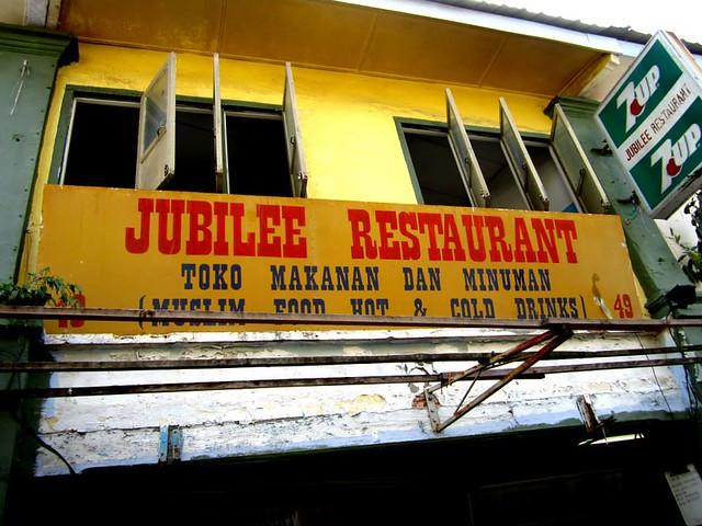 Jubilee Restaurant, India Street, Kuching 1
