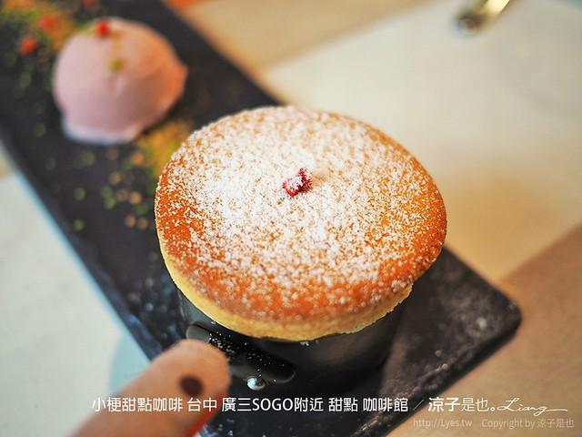 小梗甜點咖啡 台中 廣三SOGO附近 甜點 咖啡館 12