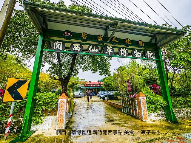 關西仙草博物館 新竹關西景點 美食 51