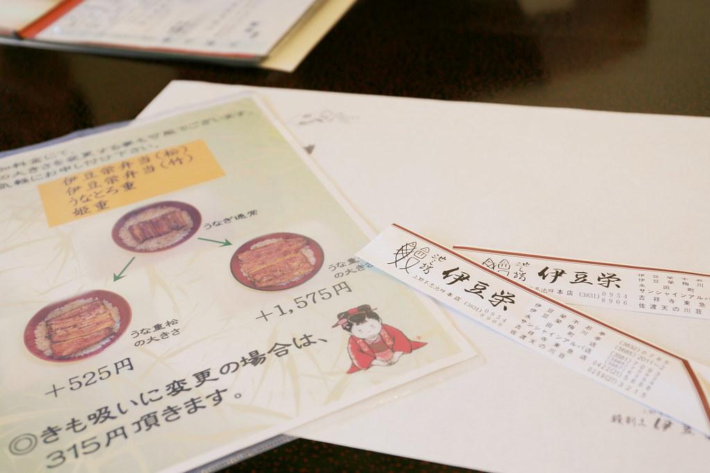 2013 Tokyo Food_087