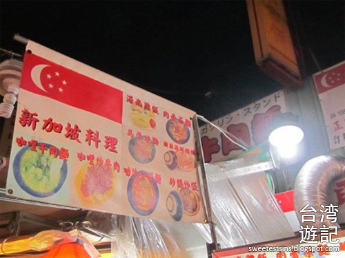 士林夜市新加坡料理