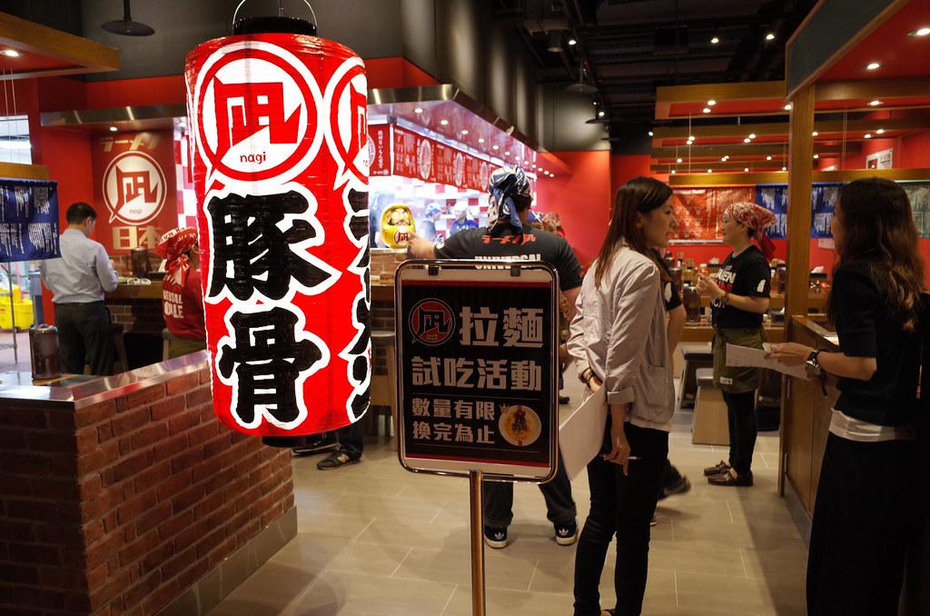 ラーメン凪 Ramen Nagi 台中店