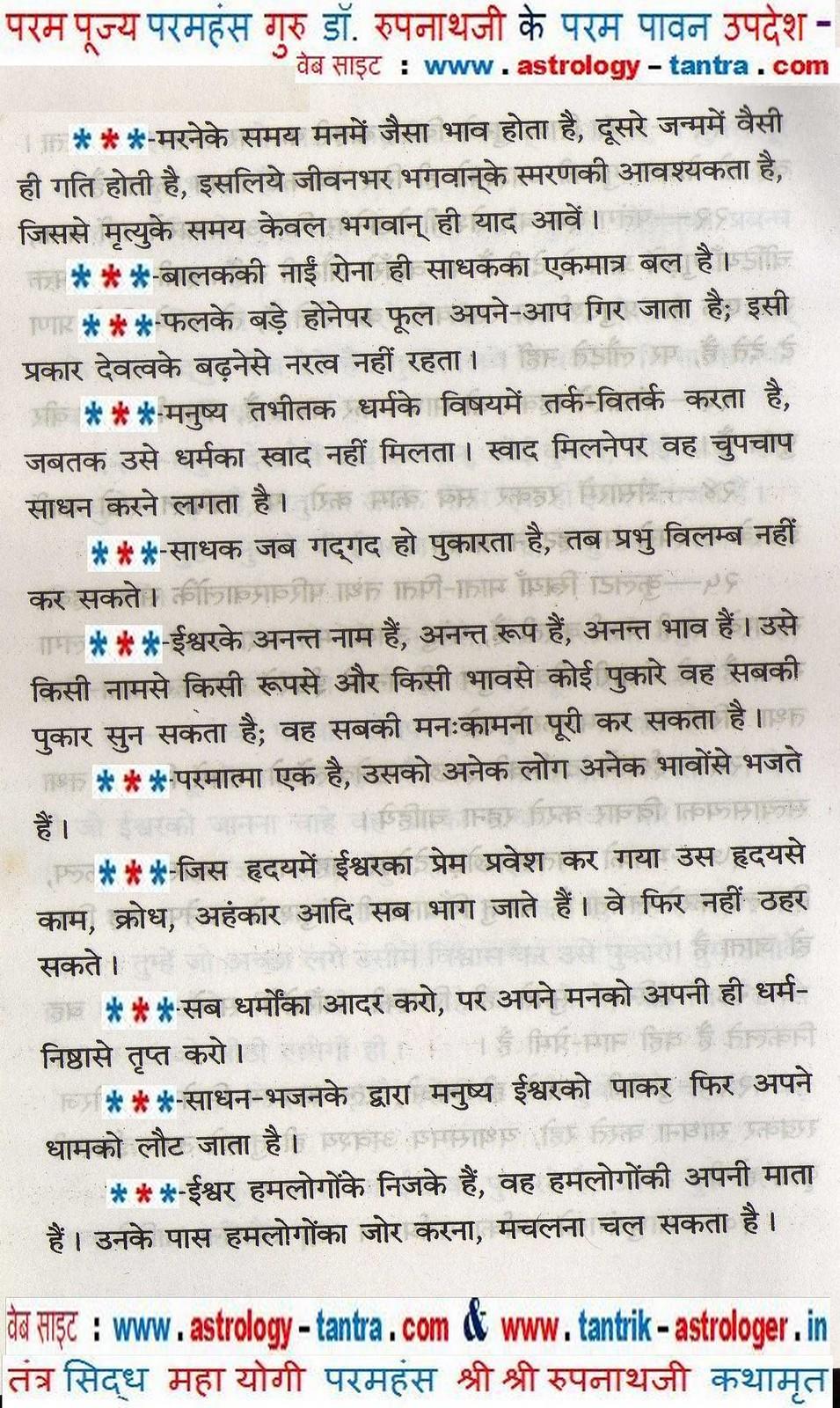 The Nectar of Tantra Siddha Maha Yogi Paramahamsa Dr