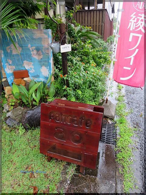 Photo:2014-06-21_ハンバーガーログブック_【宮崎】【青島】Pancafe ao(パンカフェアオ) 宮崎でもハンバーガーを追いかけます-07 By:logtaka
