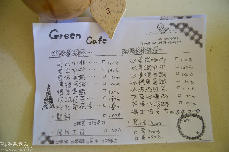 台南私藏景點--綠果子咖啡 (24)