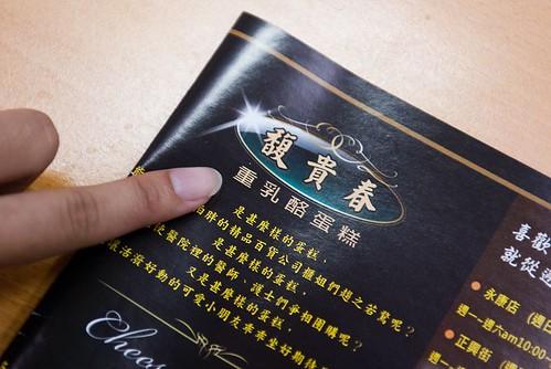 辦公室下午茶-人氣團購美食-馥貴春重乳酪蛋糕 (10)