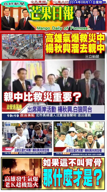 140811芒果日報--台奸新聞--高雄氣爆救災中,楊秋興溜去親中