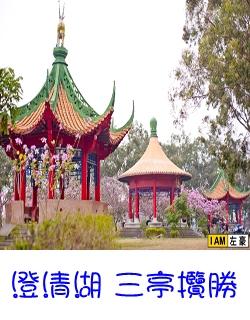 澄清湖-三亭攬勝