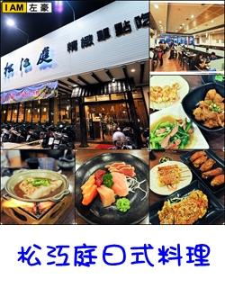 松江庭日式料理
