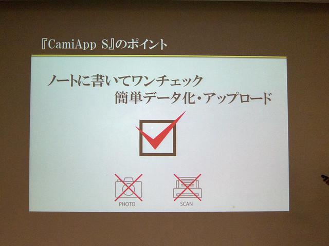 コクヨ CamiApp S