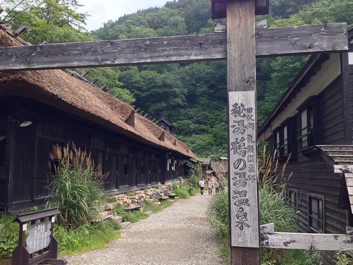 田沢湖 乳頭温泉郷 秘湯 鶴の湯温泉