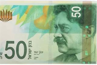 50 shekel note front