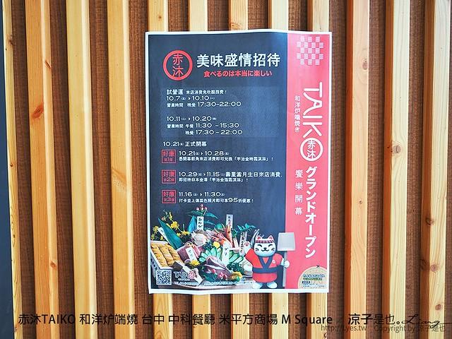 赤沐TAIKO 和洋炉端燒 台中 中科餐廳 米平方商場 M Square 32