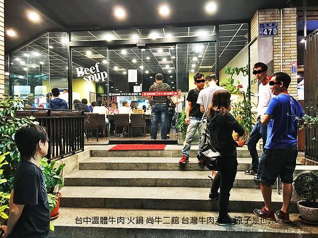 台中溫體牛肉 火鍋 尚牛二館 台灣牛肉湯 5
