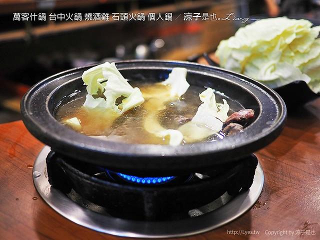 萬客什鍋 台中火鍋 燒酒雞 石頭火鍋 個人鍋 14