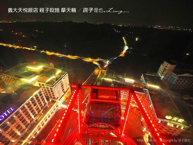義大天悅飯店 親子設施 摩天輪 49