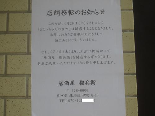 おとうちゃんの台処(桜台)