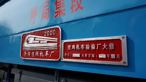 SS43001A大修铭牌。