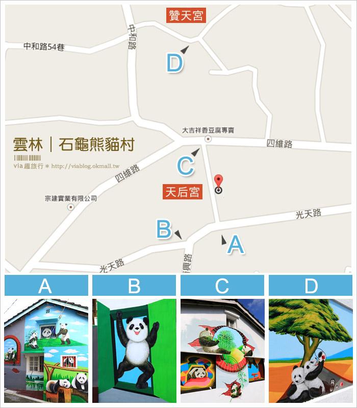 【雲林熊貓村】斗南鎮石龜熊貓村~最新!超萌又生動的立體3D畫彩繪村再一彈!3