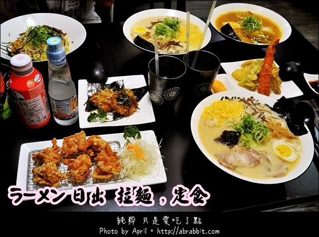 [台中]日出拉麵–C/P值超高的拉麵,便宜大碗啊!@南屯區 公益路